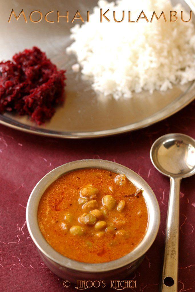 Mochai kulambu recipe |mochai kottai kara kuzhambu recipe